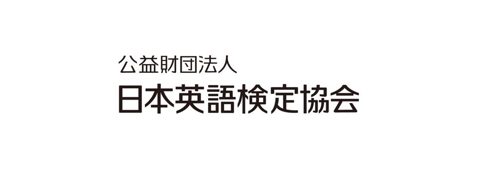 日本英語検定協会
