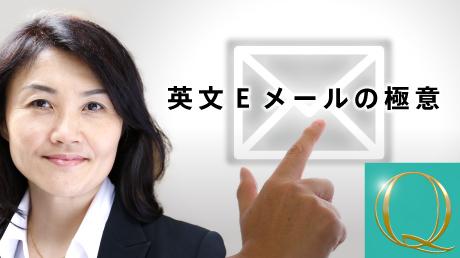 英文Eメールの極意