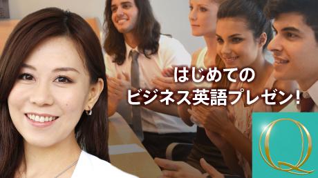 はじめてのビジネス英語プレゼン!