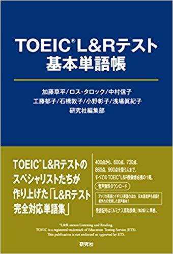 TOEIC(R) L&Rテスト 基本単語帳