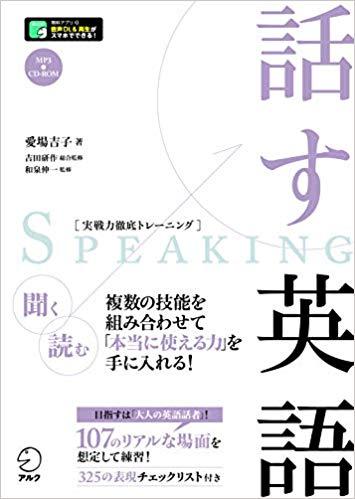 話す英語 (実戦力徹底トレーニング)