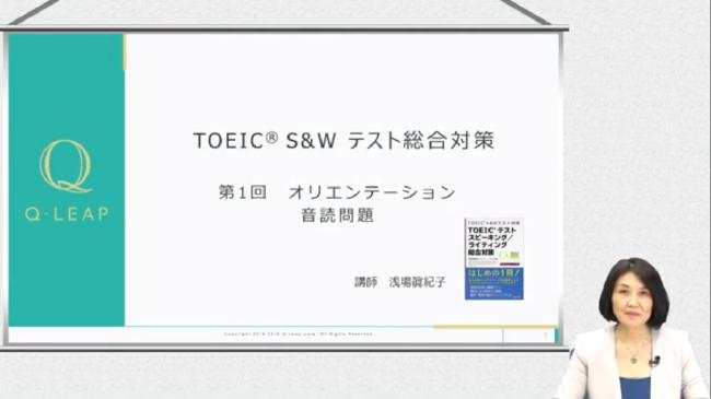 TOEICSW