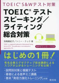 TOEICテストスピーキング/ライティング総合対策