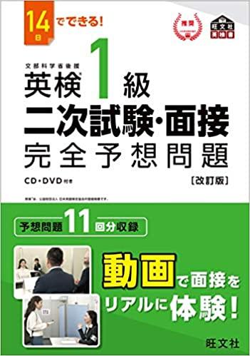 英検1級 二次試験・面接 完全予想問題【改訂版】CD・DVD付き